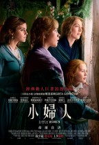小婦人 (Little Women)電影海報