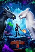 馴龍記3 ( How to Train Your Dragon 3: The Hidden World)電影海報