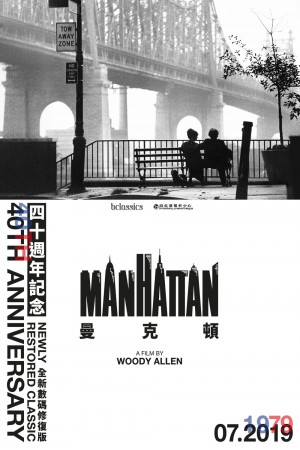曼克頓電影海報