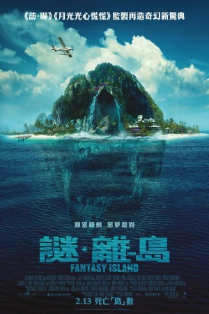 謎.離島電影海報