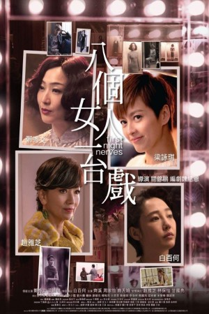 八個女人一台戲電影海報