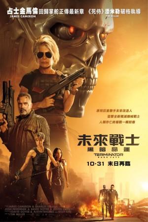 未來戰士:黑暗命運電影海報