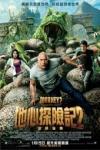 3D 地心探險記2:世外秘島電影海報