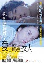 愛上謊言的女人 (Woman Who Loves Lie)電影海報