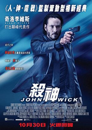 殺神John Wick電影海報