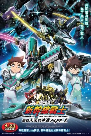 新幹線戰士 來自未來的神速ALFA-X電影海報