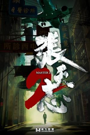 張天志2電影海報