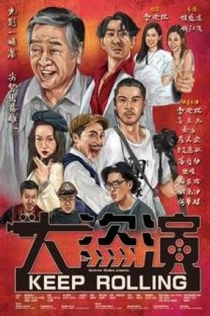 大盜演電影海報