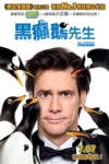 黑癲鵝先生 (Mr. Popper's Penguins)電影海報