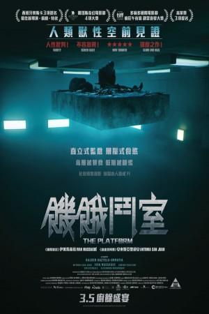饑餓鬥室電影海報