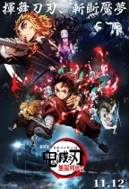鬼滅之刃劇場版 無限列車篇 (IMAX版) (The Movie Demon Slayer: Kimetsu No Yaiba MUGEN TRAIN)電影海報