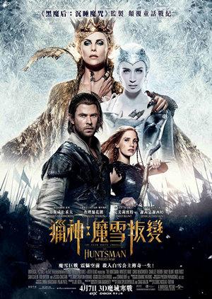 獵神:魔雪叛變電影海報