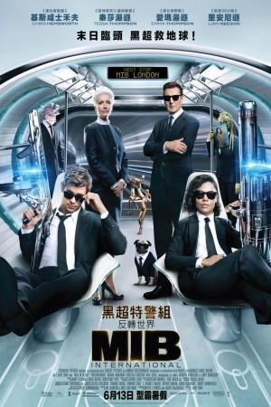 黑超特警組:反轉世界電影海報