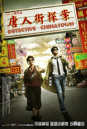 唐人街探案電影海報