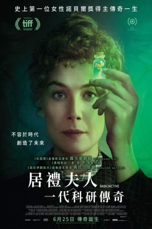 居禮夫人:一代科研傳奇電影海報