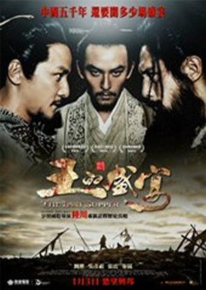 王的盛宴電影海報