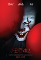 小丑回魂2 (It: Chapter Two)電影海報