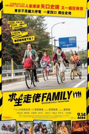 求生走佬Family電影海報