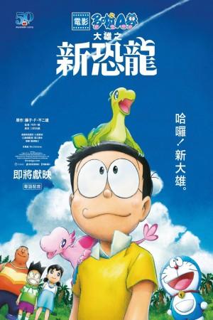 電影多啦A夢:大雄之新恐龍電影海報