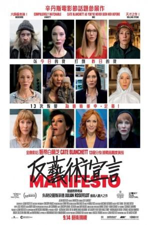 反藝術宣言電影海報