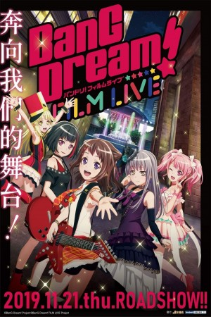 BanG Dream! FILM LIVE電影海報