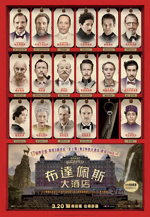 布達佩斯大酒店電影海報