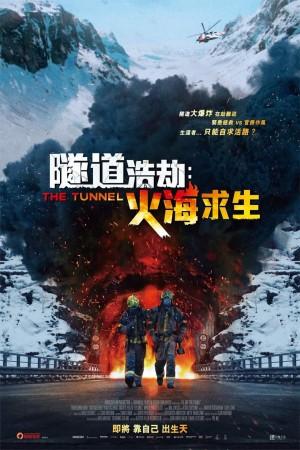 隧道浩劫:火海求生電影海報