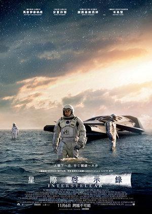 星際啟示錄電影海報