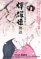 輝耀姬物語 (日語版) (The Tale of The Princess Kaguya)電影海報