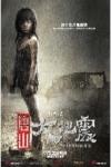 唐山大地震電影海報