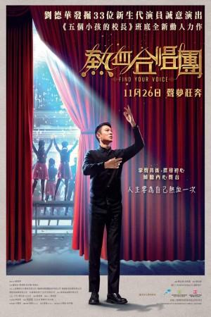 熱血合唱團電影海報