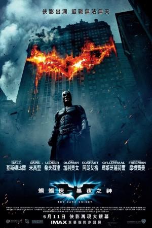 蝙蝠俠 – 黑夜之神電影海報