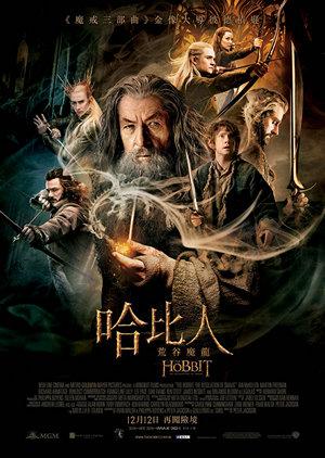 哈比人 – 荒谷魔龍電影海報