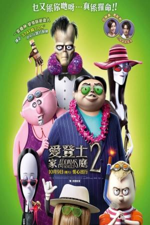 愛登士家庭2電影海報