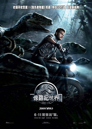 侏羅紀世界電影海報