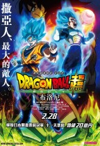 龍珠超劇場版:布洛尼 (4DX版) (Dragon Ball Super : Borly)電影海報