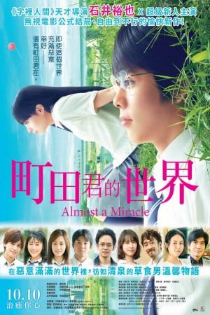 町田君的世界電影海報