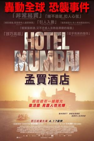 孟買酒店電影海報