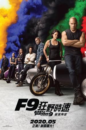F9狂野時速電影海報