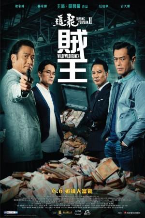 追龍II:賊王電影海報