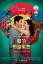 我的超豪男友 (Crazy Rich Asians)電影海報