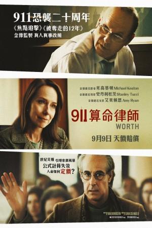 911算命律師電影海報