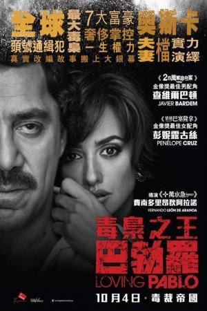毒梟之王: 巴勃羅電影海報