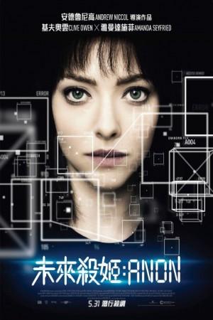 未來殺姬:Anon電影海報