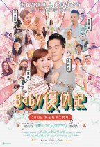 Baby復仇記 (口述版) (The Secret Diary of a Mom to Be)電影海報