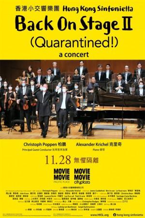 香港小交響樂團電影海報