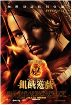 飢餓遊戲 (The Hunger Games )電影海報