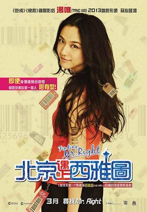北京遇上西雅圖電影海報