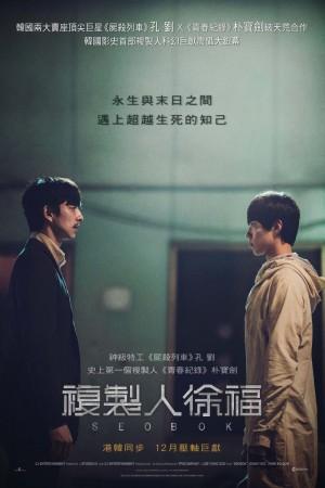 複製人徐福電影海報
