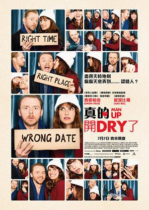 真的開DRY了電影海報